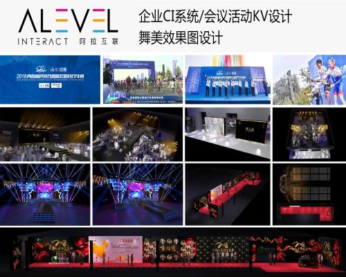 北京年会策划效果图_北京发布会会务、活动策划-会议猫