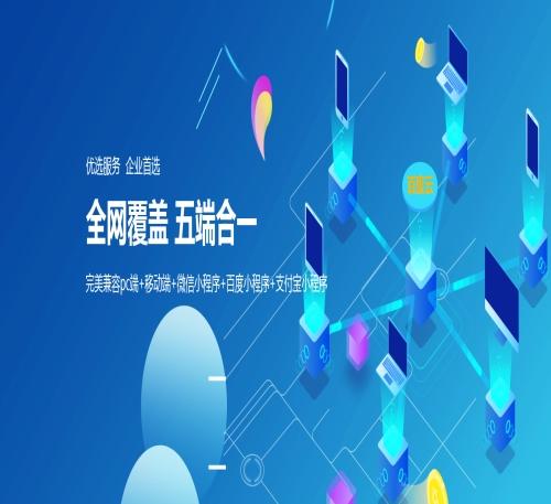 云南小程序开发_网络工具软件-九八六一信息科技(云南)有限公司