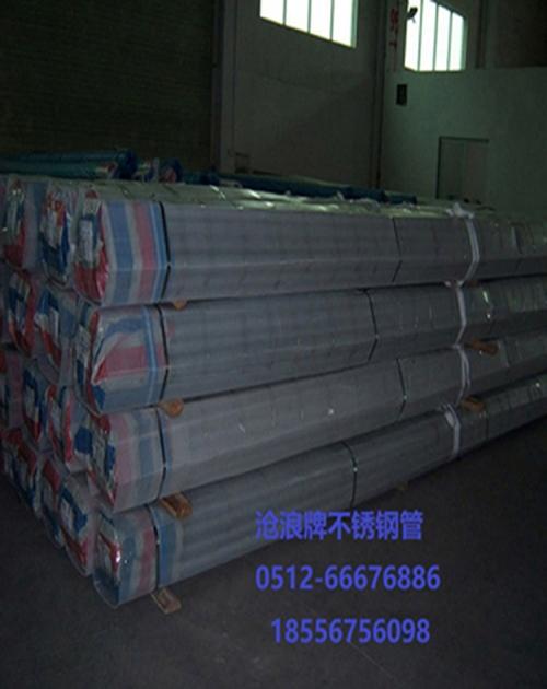 南昌薄壁不锈钢水管厂家_不锈钢管批发-沧浪管业