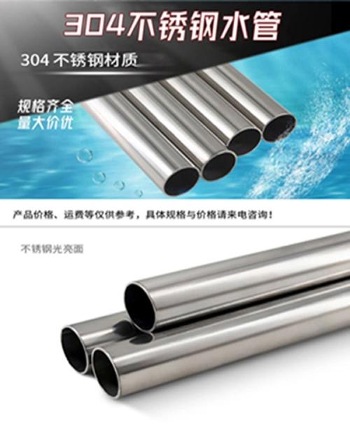 本溪薄壁不锈钢水管批发_不锈钢板相关-沧浪管业
