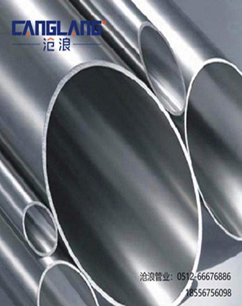 苏州304不锈钢水管厂家_其它不锈钢材相关-沧浪管业