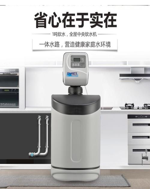 中央软水机净水器订购_德国恩美特家用净水器推荐-上海正辉康居环保科技股份有限公司