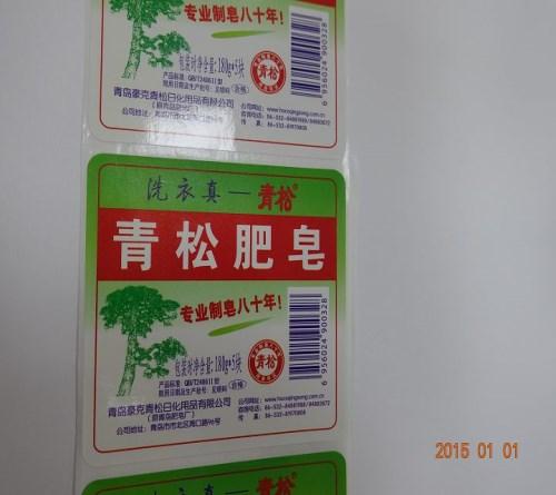不干胶日用品标签报价_日用品标签要素相关-青岛金印来印刷有限公司