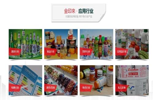 医药标签价格_冷链不干胶标签-青岛金印来印刷有限公司
