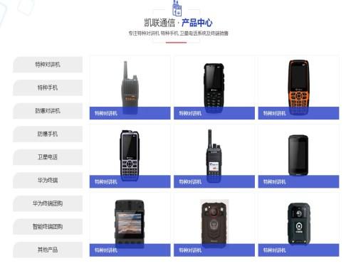 山東安防手機價格_安防手機生產廠家相關-濟南凱聯通信技術有限公司