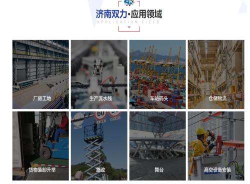 18米移动式升降机生产厂家_4米移动式升降机相关-济南双力升降机械有限公司