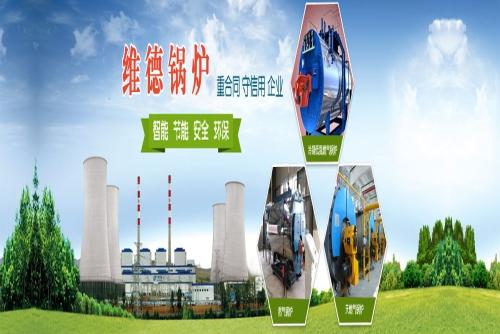 赣州锅炉_工业锅炉及配件-苏州维德锅炉有限公司