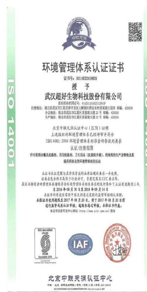 臥式空氣清新劑批發_空氣清新劑廠家相關-科諾康生物科技(武漢)有限責任公司