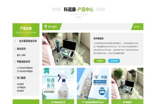 武汉市科诺康电话_湖北省武汉家政服务官网-科诺康生物科技(武汉)有限责任公司