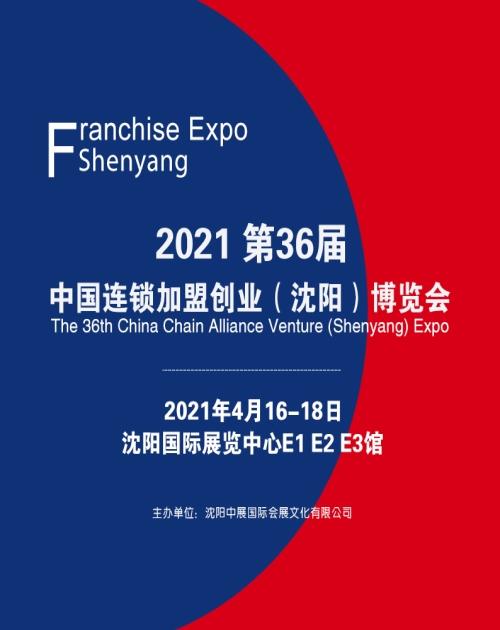 2021餐饮展咨询电话_餐饮展展会相关-沈阳中展国际会展文化有限公司