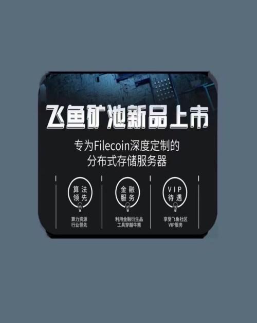 特别定制飞鱼社区区块链服务商_一站式技术合作区块链服务商-上海古数信息技术有限公司