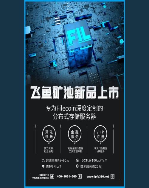 行业信赖飞鱼社区IPFS分布式存储服务器_一站式技术合作区块链服务商-上海古数信息技术有限公司