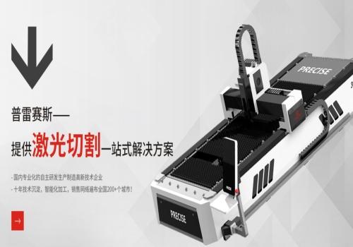 济南薄板激光切割机哪家好_激光割切机相关-山东普雷赛斯数控设备有限公司