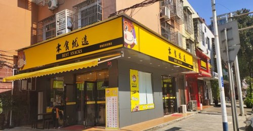 湖南零食优选加盟官网_好货在这里零售、百货、超市加盟-长沙市六荣食品有限公司