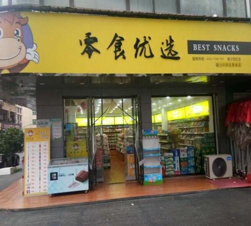 长沙零食优选商城_更高能零售、百货、超市加盟-长沙市六荣食品有限公司