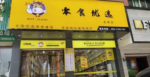 长沙零食优选怎么样_专业定制零售、百货、超市加盟-长沙市六荣食品有限公司
