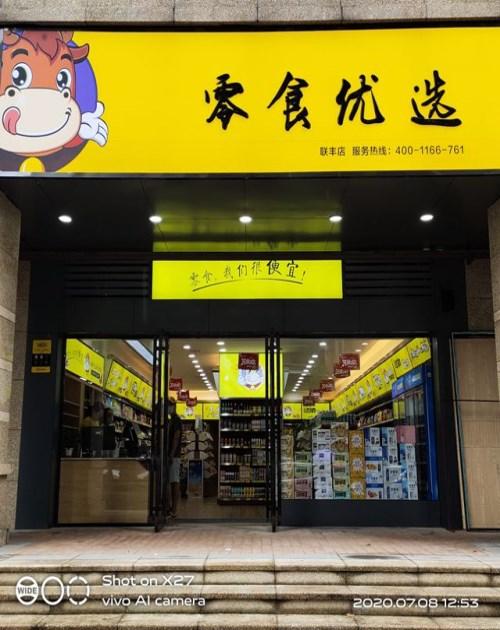 网红休闲食品厂家_零售、百货、超市加盟10大-长沙市六荣食品有限公司