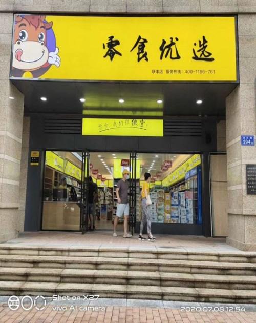 湖南零食店加盟电话_零食店加盟招商相关-长沙市六荣食品有限公司
