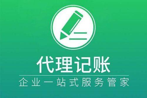 代理记账公司_专业会计服务费用-上海贝锡企业管理咨询有限公司