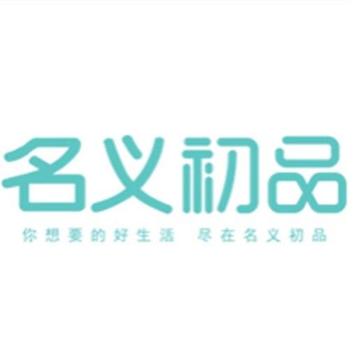 名义初品平台_北京家居用品代理拼团-湖南博米汇信息科技有限公司