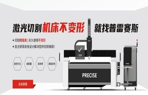 碳钢光纤激光切割机报价_1500w型材切割机品牌推荐-山东普雷赛斯数控设备有限公司