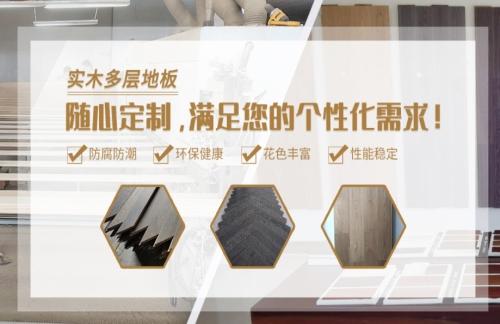 山东复合地板品牌_强化复合地板相关-青岛楷达木业有限公司
