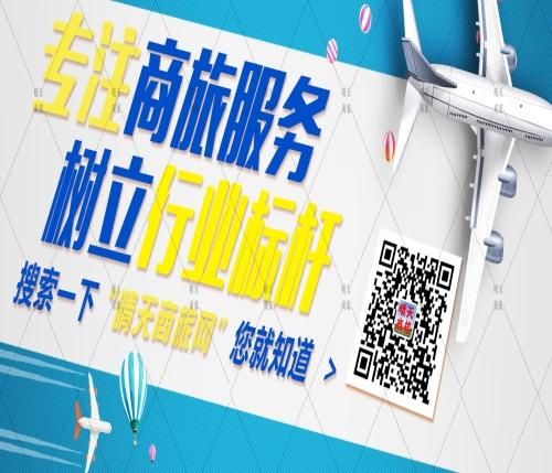 国际特价机票公司_0002票务1113-长沙晴天票务服务有限公司