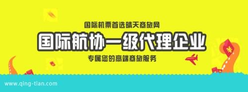 国际机票预订公司_票务1113-长沙晴天票务服务有限公司