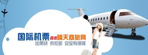 国际机票预订_ 机票预订官网相关-长沙晴天票务服务有限公司