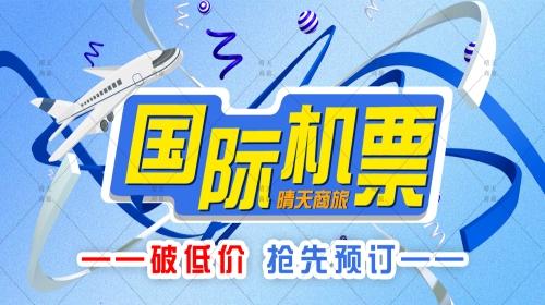 便宜儿童机票_0000票务1111-长沙晴天票务服务有限公司