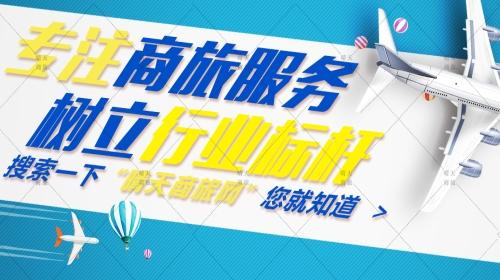 湖南机票预订热线_0000票务1113-长沙晴天票务服务有限公司