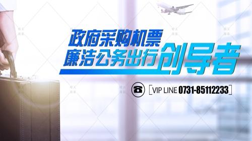 国际机票预订网站_票务1113-长沙晴天票务服务有限公司
