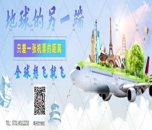 民航订飞机票APP_0002票务-长沙晴天票务服务有限公司