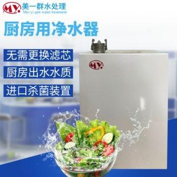 山东无废水厨房净水器厂家_厨房净水器多少钱相关-青岛美一群水处理科技有限公司