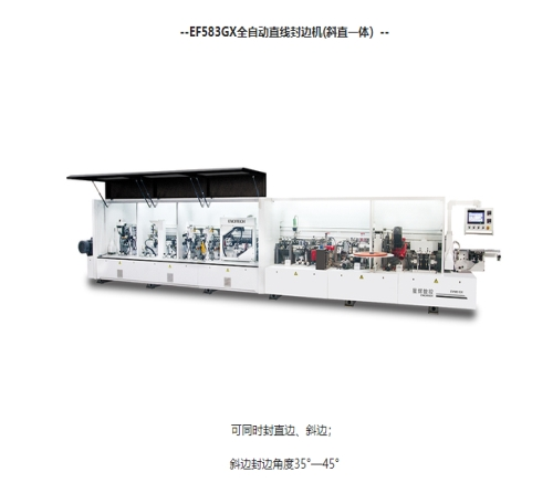 四工序拉米诺_封边机推荐相关-济南星辉数控机械科技有限公司