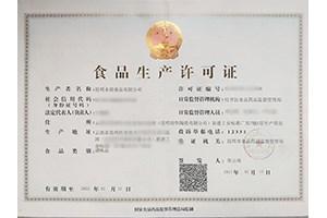 食品生产许可证怎么办相关 玉溪食品生产许可证办理电话