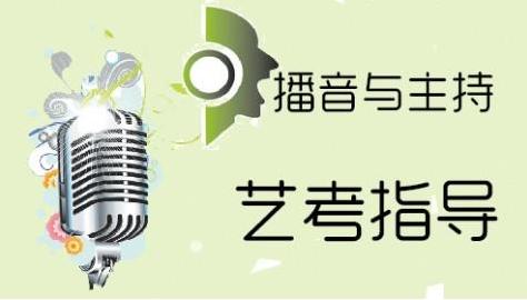 中传播音主持训练_天师大播音主持考试内容-山东亿桥教育科技有限公司