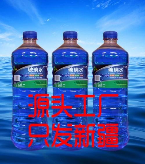 吐鲁番质量好玻璃水厂家直销_哪里有玻璃防雾剂生产厂家-新疆环企联创科技发展有限公司