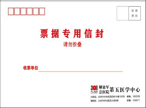 北京市宣武区信封印刷厂_信纸信封印刷相关-北京众和兴盛印刷设计有限公司