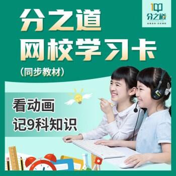 分之道网校_申论高教育教学软件-浙江久发网络科技有限公司