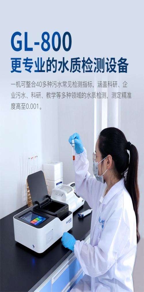 五参数水质监测仪_水质分析仪-山东格林凯瑞精密仪器有限公司