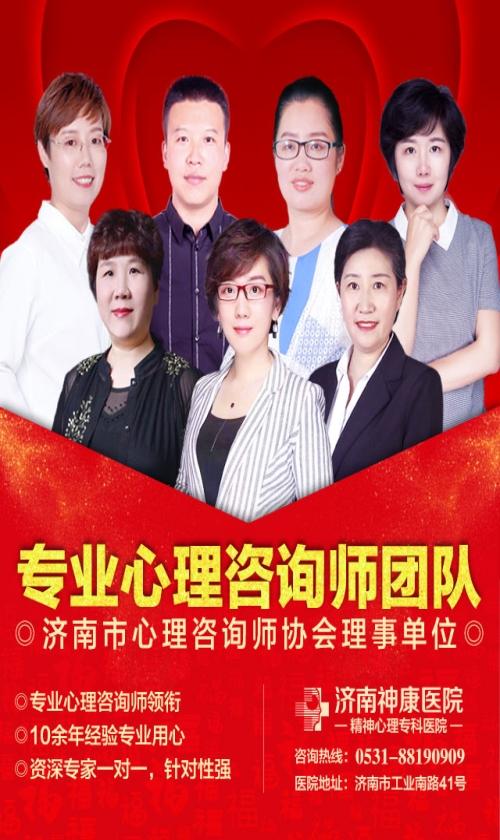 济南心理咨询医院_心理咨询医院