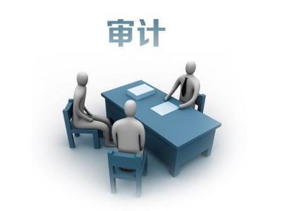 审计价格_财务审计报告相关-长春嘉慧会计师事务所