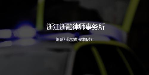東陽非法經營罪無罪辯護_金東法律服務律師-浙江浙融律師事務所