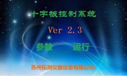 专业十字板剪切仪定做_十字板剪切仪价格相关-苏州拓测仪器设备有限公司北京办事处