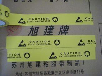 無塵潔凈室粘膠帶紙生產商_防水工業膠帶