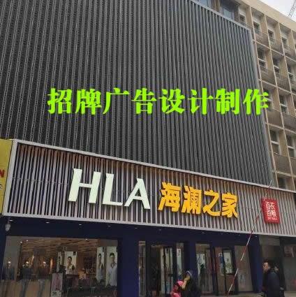 廣州戶外招牌廣告制作