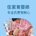 正規育嬰師培訓證 正規職業培訓