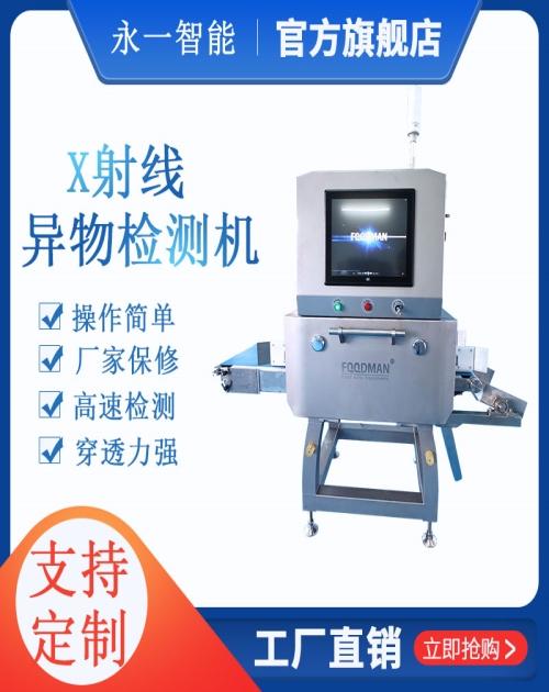 X射线异物检测机价格_袋装食品机械及行业设备剔除-广东永一智能设备有限公司