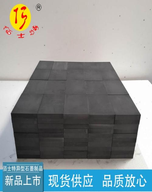 3D手機玻璃蓋板石墨模具工藝 手機蓋板庫存化工原料批發